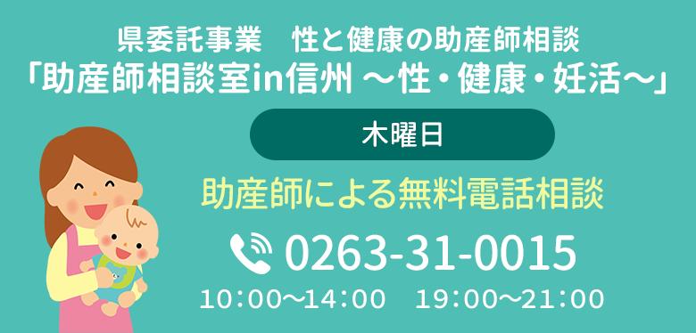 助産師による無料電話相談