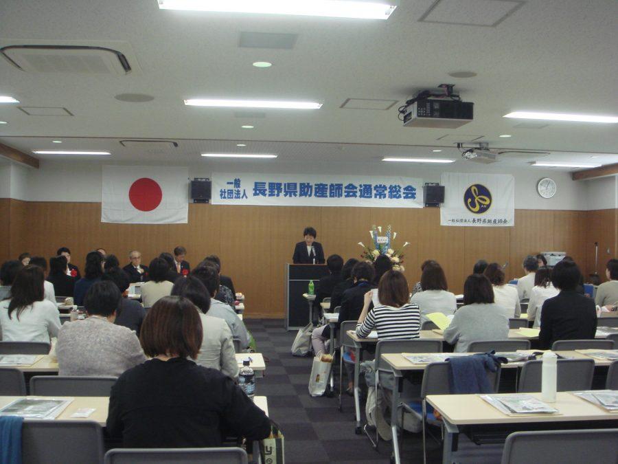 長野県助産師会通常総会が無事終了いたしました。