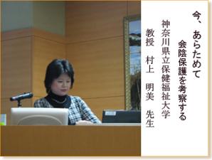 長野県新人看護職員(助産師)研修会事業「分娩介助の技を学ぼう」