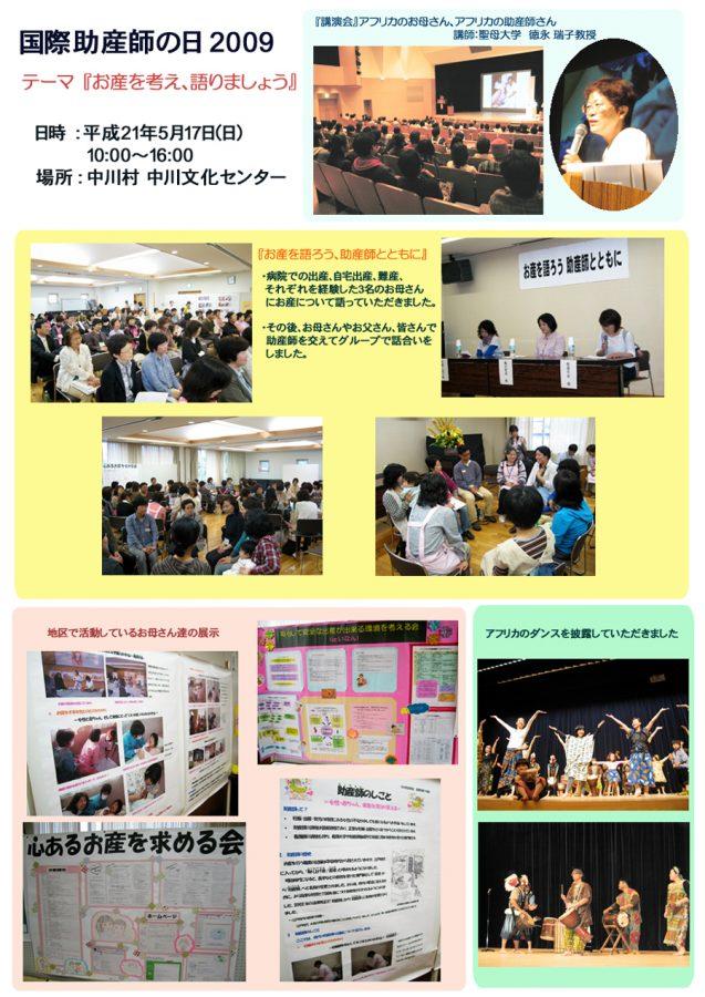 国際助産師の日 2009