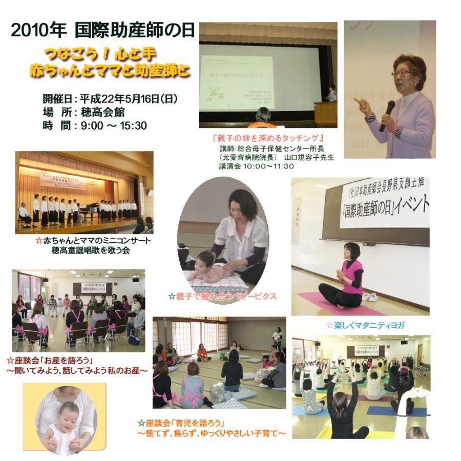 2010年 国際助産師の日