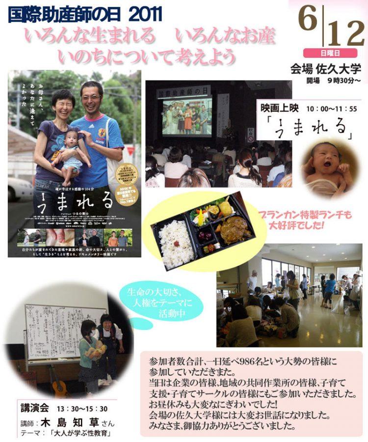 国際助産師の日 2011 「いろんな生まれる いろんなお産 いのちについて考えよう」