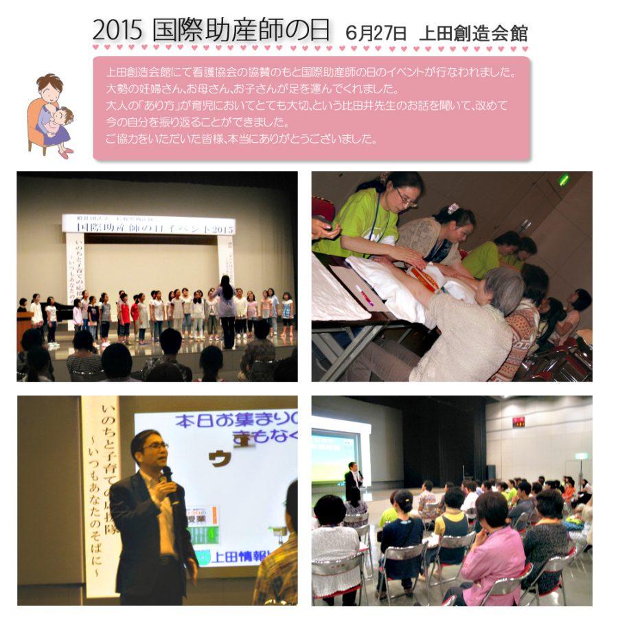 2015 国産助産師の日